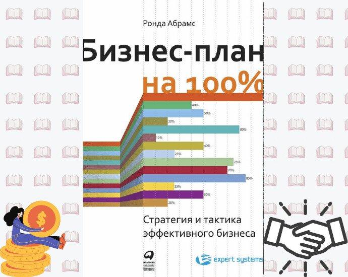 Обложка книги к бизнес плану