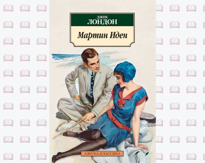Книга Джека Лондона - Мартин Иден