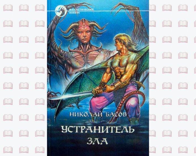 Лотар - Николай Басов