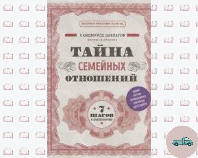 Книга Давлатова