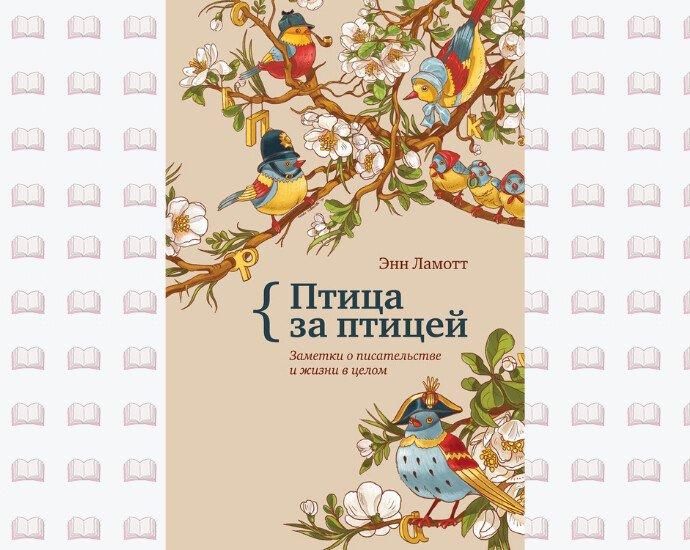 Птица за птицей - книга Энн Ламот