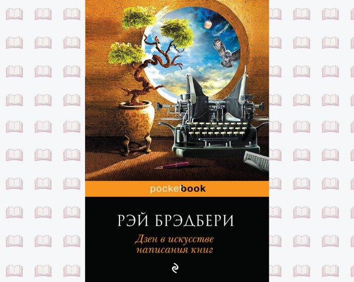 Обложка книги Рэя Брэдбери