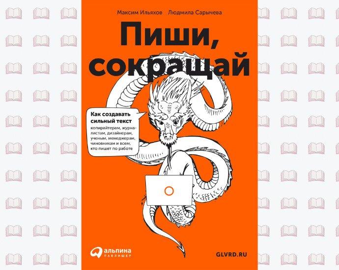 """Обложка книги """"Пиши, сокращай"""" - Сарычева, Ильяхов"""