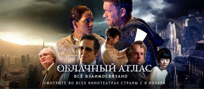 Постер к фильму Облачный Атлас
