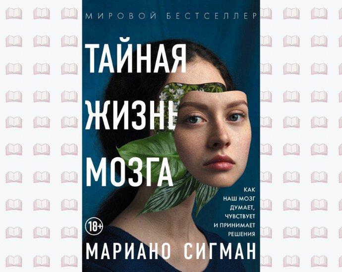 Тайная жизнь мозга - книга Мариано Сигман