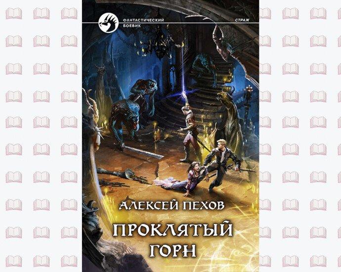 Обложка книги из цикла Алексея Пехова