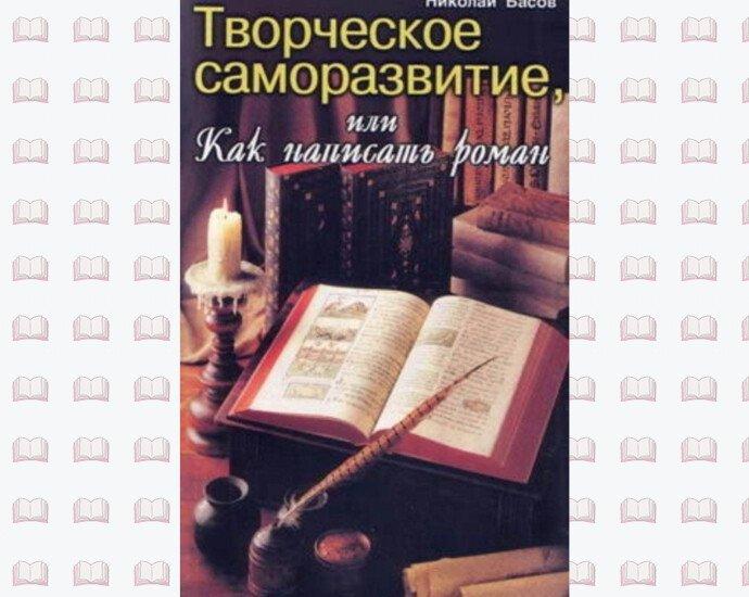 Обложка книги Николая Басова