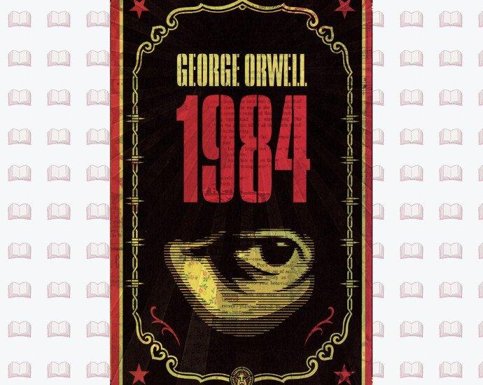 1984 - Джордж Оруэлл