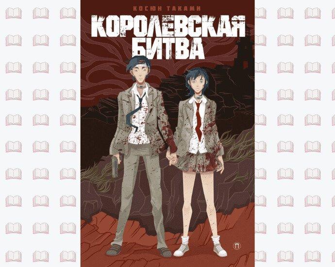 Королевская битва - обложка книги Косюн Таками