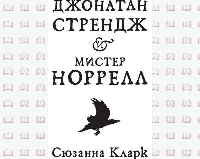 Книга про Джонатана Стрэнджа