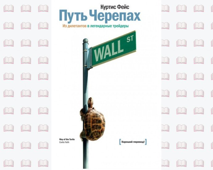 """Куртис Фейс """"Путь черепах"""" - книга"""