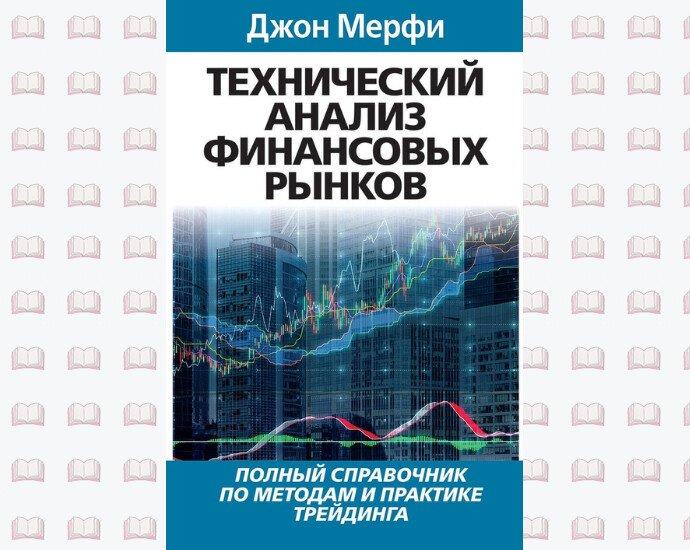 Книга Мэрфи о техническом анализе