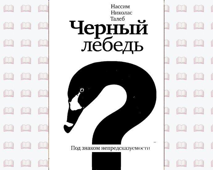Черный Лебедь книга по саморазвитию
