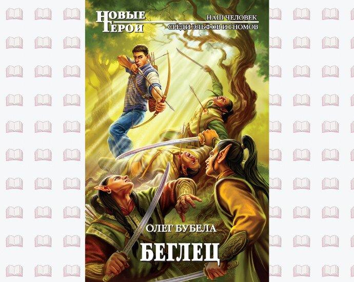 Олег Бубела - Совсем не герой