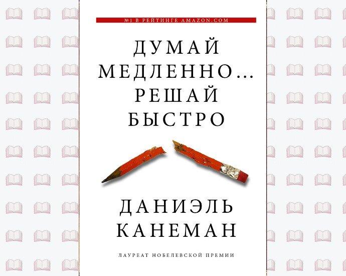 Книга - Думай медленно… Решай быстро