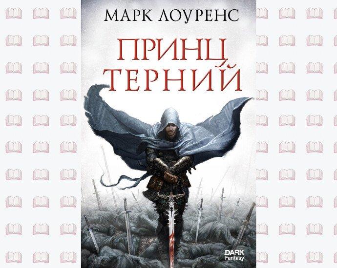 Обложка книги Принц Терний