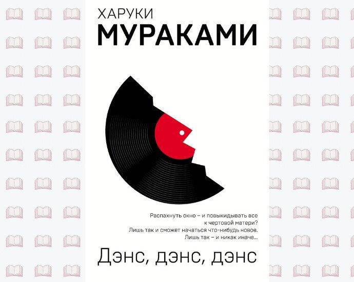 Обложка книги Харуки Мураками
