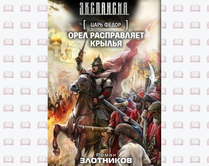 Злотников, книга Царь Федор