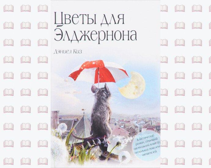 Цветы для Элджернона - обложка книги