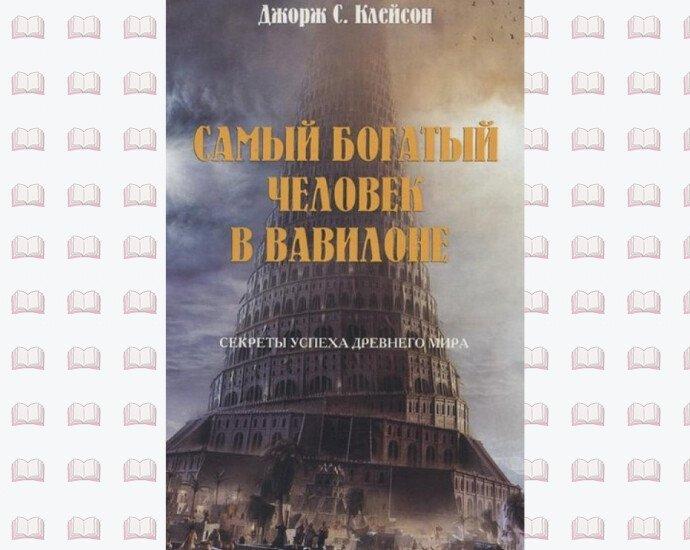 """Обложка книги """"Самый богатый человек в Вавилоне"""""""
