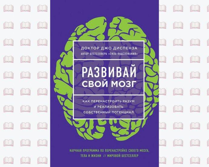 """Обложка книги """"Развивай свой мозг"""""""