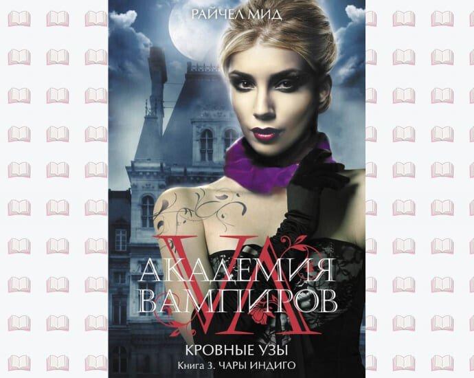 Книга Академия Вампиров