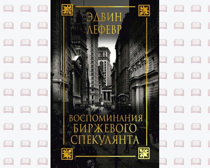 Книга Эдвина Лефевра
