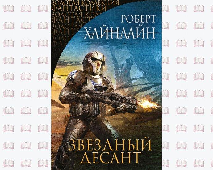 Роберт Хайлайн - книга Здвездный десант