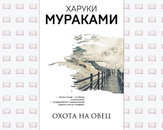 Обложка книги - Охота на овец