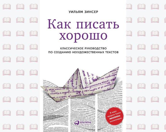 """Обложка книги """"Как хорошо писать"""" - Уильям Зинсер"""