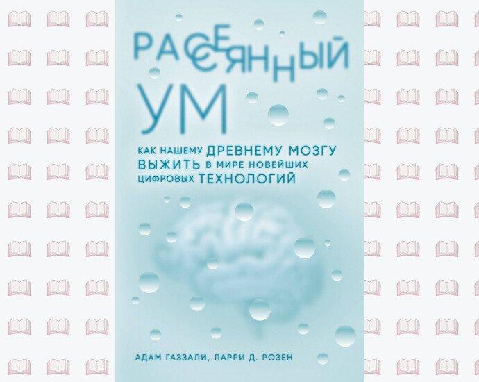 Обложка книги Рассеянный ум.