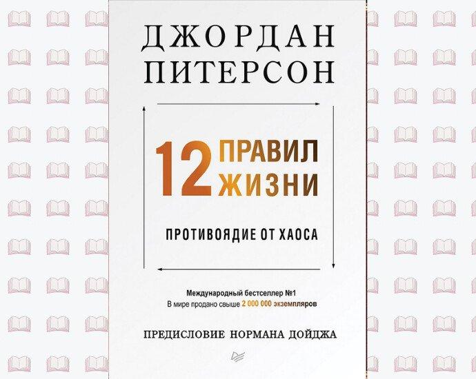 12 правил жизни