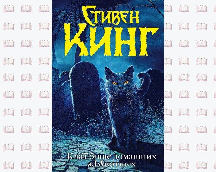 Обложка книги - Кладбище Домашних Животных