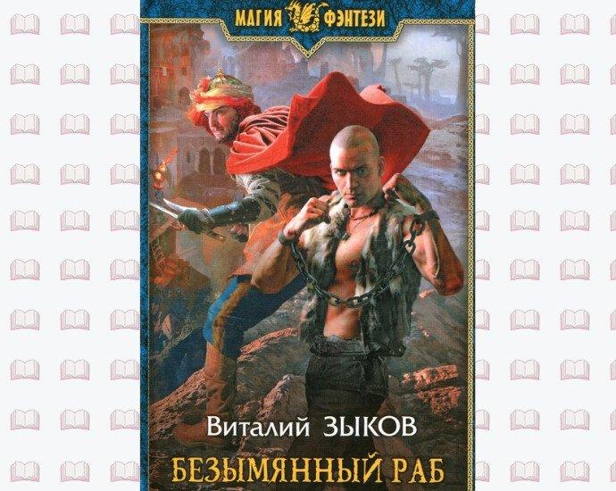 Виталий Зыков