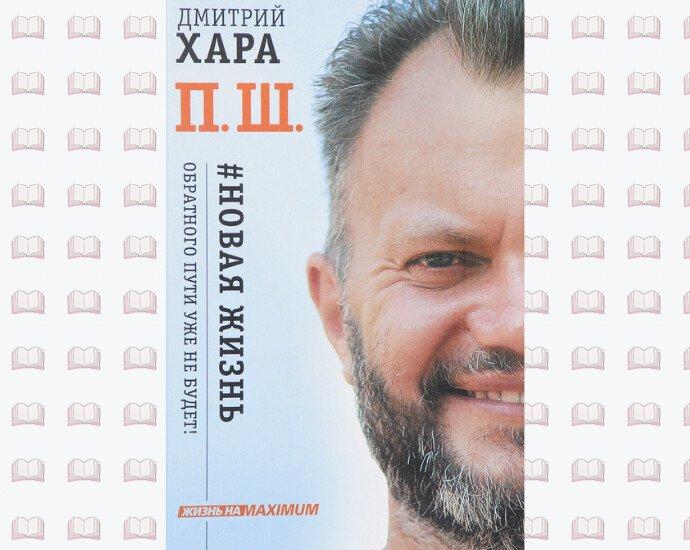 Книга Дмитрия Хара