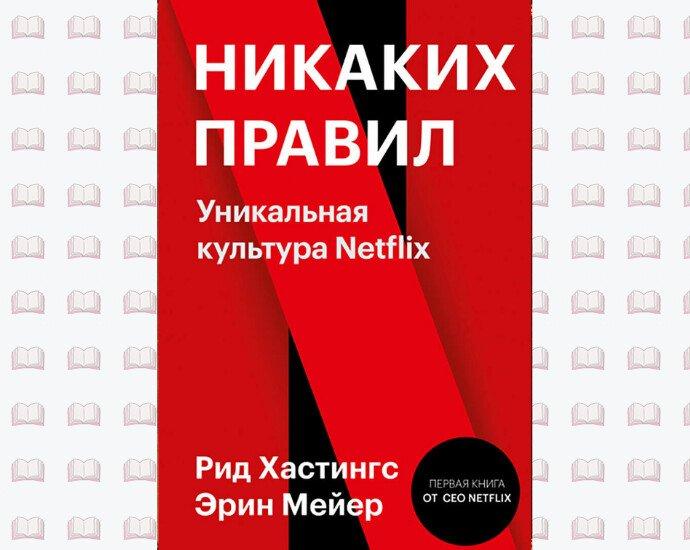 Книга о Нетфликс