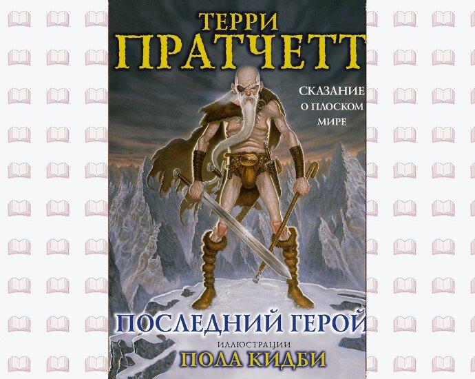 Обложка книги Терри Пратчетта