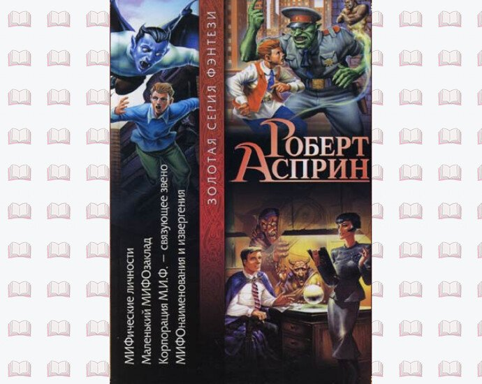 Роберт Асприн