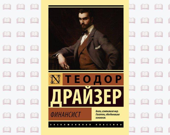 "Теодор Драйзер ""Финансист"" - книга"
