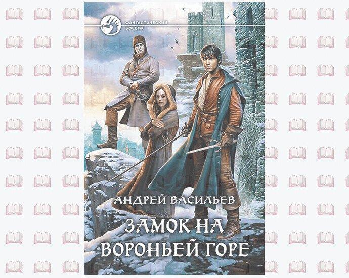 Ученики Ворона - Андрей Васильев