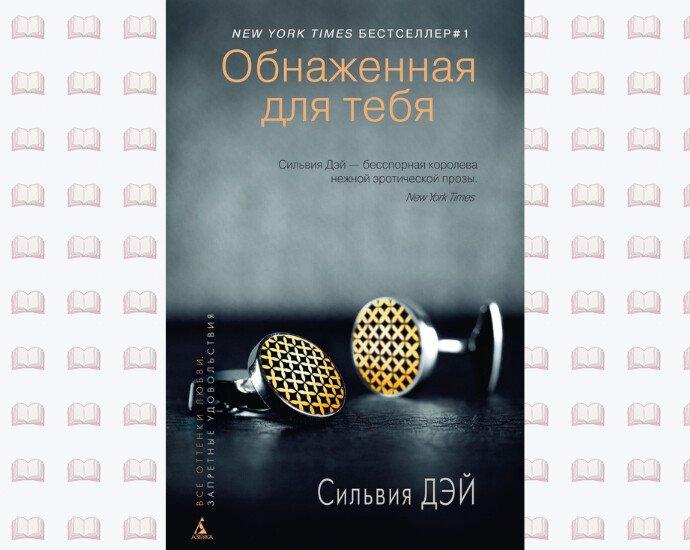Сильвия Дэй, Обнаженная для тебя - обложка книги