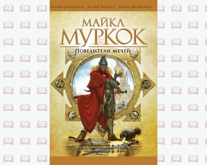 Повелителей Мечей обложка книги