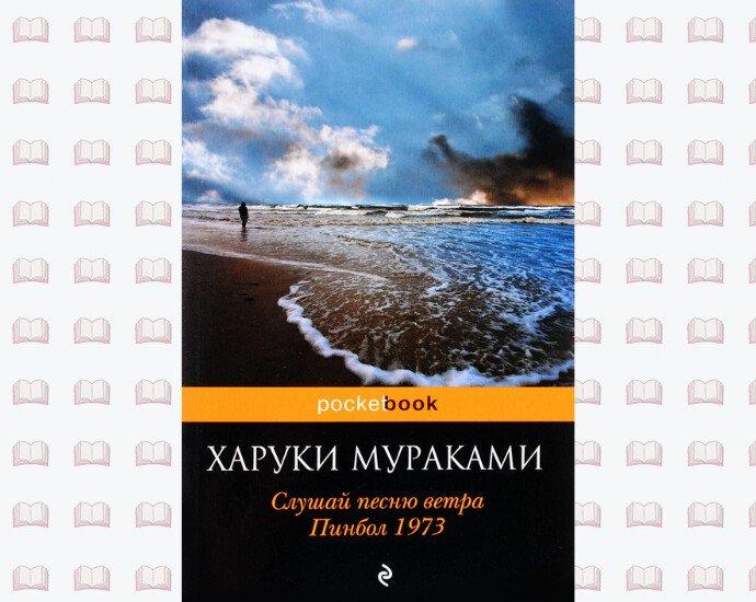 Обложка книги Слушай песню ветра