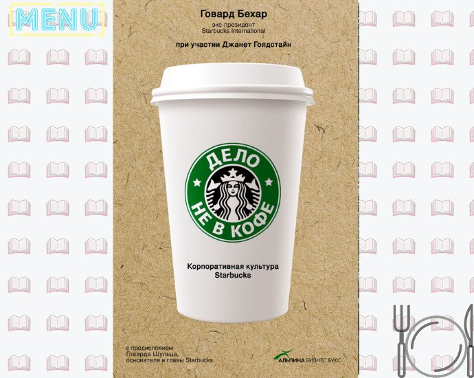 Корпоративная этика топ 1 кафе мира