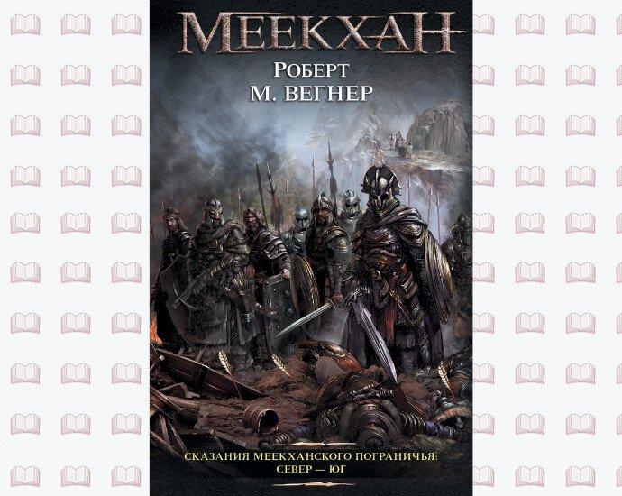 обложка книги Сказания меекханского пограничья