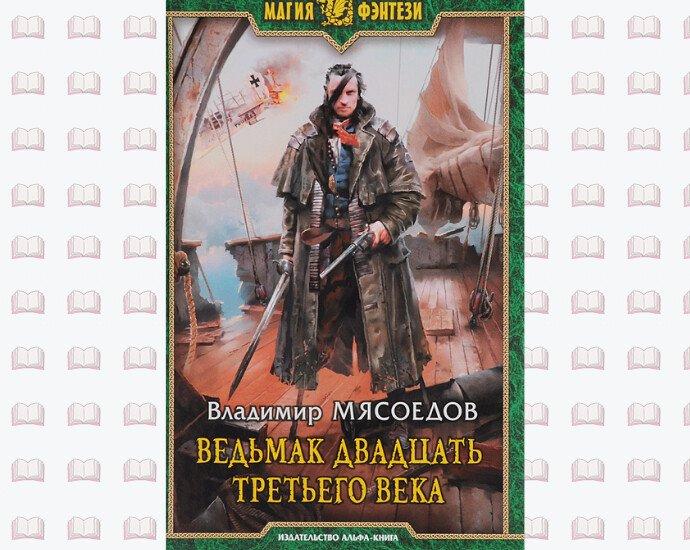 Обложка книги Ведьмак 23 века