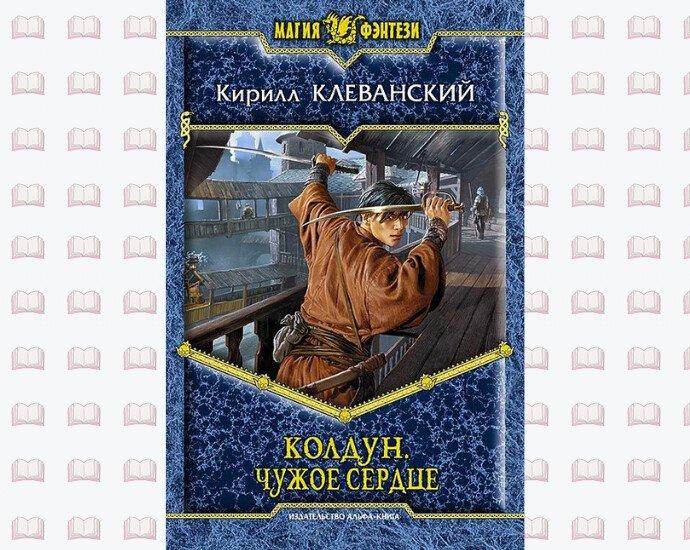 Клеванский - Колдун