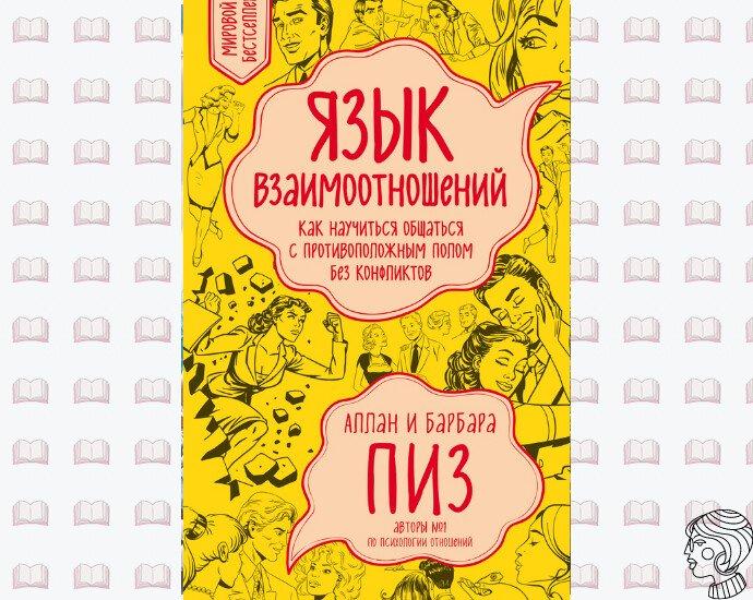 Книга Язык Взаимоотношений