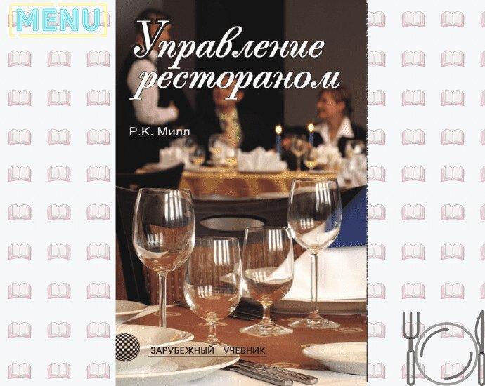 Книга об управлении рестораном